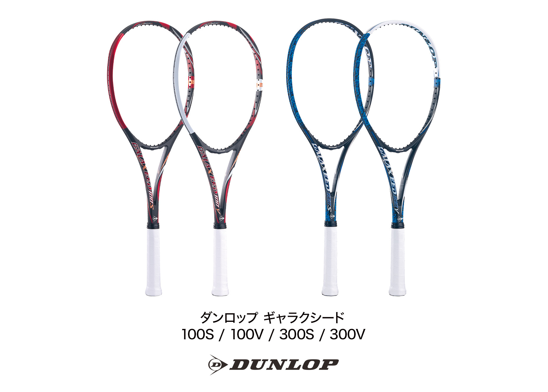 4f85c6acc6bcea ソフトテニスラケットGALAXEEDシリーズを新発売 (2019年6月25日) - エキサイトニュース
