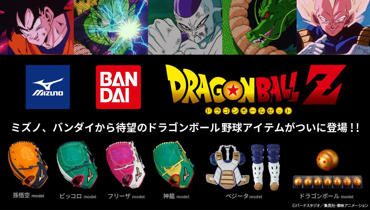 ワクワクすっぞ バンダイ ミズノがドラゴンボールzと超 スーパー