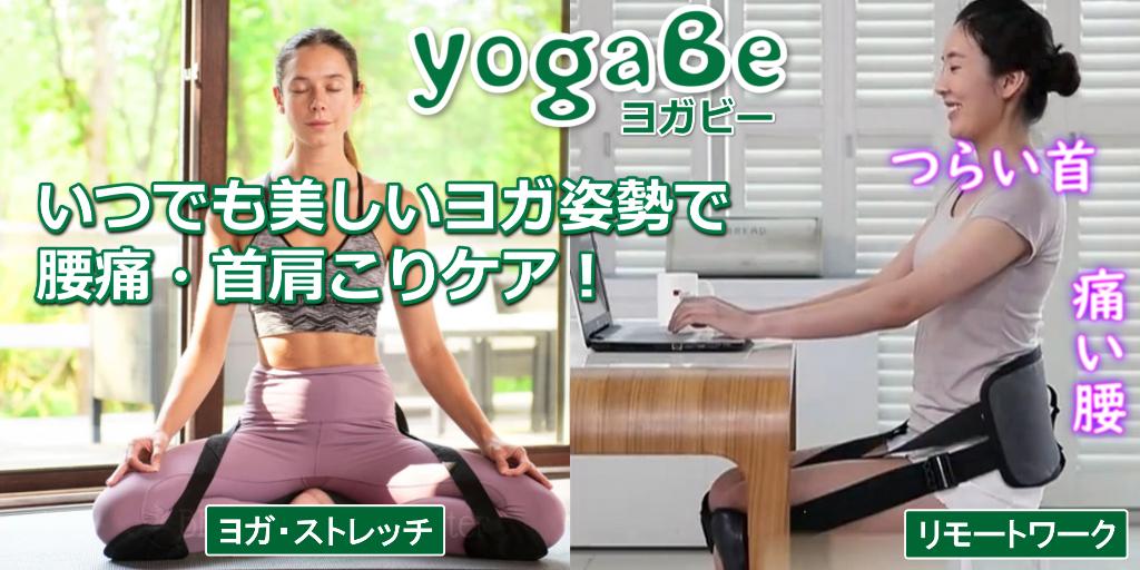 <コロナ禍グッズ>ヨガ 腰ベルト yogaBe(ヨガビー)で美しい姿勢・慢性痛解消! (2020年11月13日) - エキサイトニュース