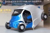【ビデオ】かわいい? ボディが丸くなる折り畳み電気自動車「アルマジロ-T」