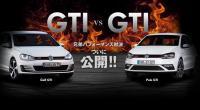 どっちが凄い!? VW「ゴルフ GTI」と「ポロ GTI」パフォーマンス対決公開!!