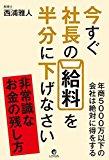 まさか!? 年間80万円の国保が8万円に!