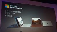 【速報】マイクロソフト、「Surface Studio」など新製品3機種を発表