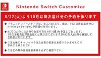 任天堂、公式オンラインストアで「Switch」の予約注文を受け付け、受け取りは10月以降