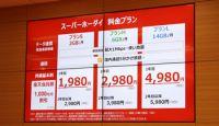 【速報】楽天モバイルの新プラン「スーパーホーダイ」、9月1日から提供