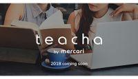 メルカリが新サービス「teacha」を来春開始、スキルを1時間単位で売買