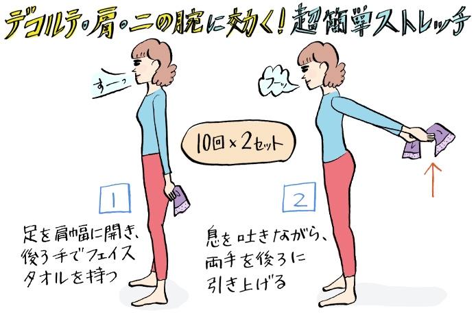 肩周り&デコルテすっきり♡タオル1本でできるお手軽 ...