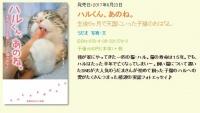 盗用で活動自粛の猫漫画家・うだま氏が復帰直後に新刊 被害受けた漫画家は謝罪ないと苦言