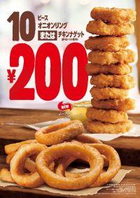 バーガーキングでナゲット200円&サンデー・フロート100円セール またも「マック滅ぼす気」と話題に