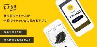質屋アプリ「CASH」、わずか16時間で査定停止 3.6億円キャッシュ化され「想像を遥かに超えた」
