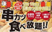 串カツ田中で「1,111円で人気の串カツ食べ放題」が開催 11月1日から11日間限定で
