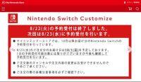 """マイニンテンドーストアの「Nintendo Switch」、終始""""ニンゴジラ""""のまま完売 23日も10月1日到着分を販売"""