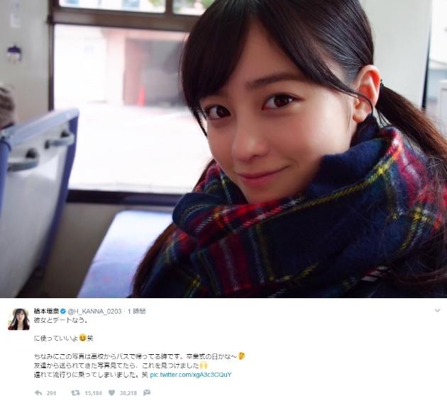 Biglobe_6617574146_1 「彼女とデートなう。に使っていいよ」橋本環奈がTwitter上に卒業式の時の写真を掲載?!