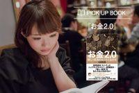 佐藤航陽『お金2.0』に学ぶ!「お金」から解放される生き方とは?