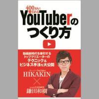人気YouTuberの収入は3000万円! YouTube儲けのカラクリ