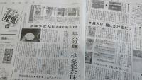 安倍首相の言う通りに読売新聞を「熟読」してみてわかったこと
