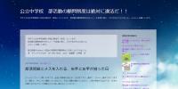 """「真由子ブログ」が原点 """"ブラック部活""""と""""やりがい搾取"""""""