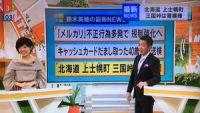 宮根誠司「ミヤネ屋降板」フジ新番組に電撃移籍へ