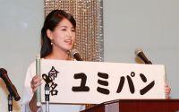 フジ永島アナ パパが豪邸を差し押さえられていた