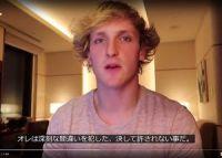 遺体動画で大炎上 22歳で年収14億円のユーチューバーが受けたダメージ