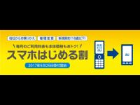 auが格安スマホに対抗、通話定額+5GBを月額3000円台で使える「スマホはじめる割」を提供へ