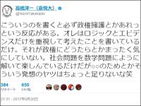 政府の駆けつけ擁護で有名な高橋洋一氏、加計学園獣医学部の認可関係者でした