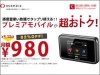 「月額980円」「年間6万円以上お得!」、プレミアモバイルのキャンペーンが色々ひどい