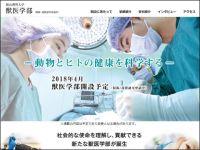 加計学園獣医学部がBSL4(エボラ出血熱など)研究を「獣医師の役割」と主張、今治に世界最高レベルのバイオハザードリスク