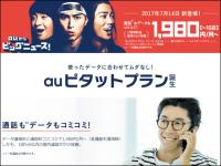 auが新プラン契約で最大2万7000円を値引く「初スマホ割」提供、Galaxy S8、AQUOS Rの実質値下げも