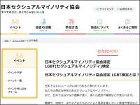 43000円の検定料で「理解者」になれると触れ込む「LGBT検定」が当然ながら炎上