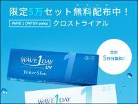 使い捨てコンタクト「WAVE 1 DAY」5万セットが無料配布中、2種類のレンズを体験可能に