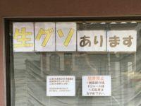 秋田のJKに昔から大人気の「生グソ」を食べてきました