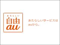 さようならezweb、KDDIが新メールドメイン「au.com」提供へ