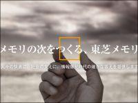 東芝メモリ、SKハイニックス参画の日米韓連合に売却へ