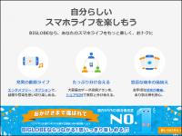 3GBのデータSIMが月額56円、BIGLOBE格安SIMのキャンペーンがアツすぎる