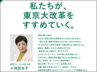小池新党「希望の党」、日本のこころ合流で完全なる「極右大行進」に