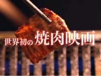 前衛的すぎる世界初の焼肉映画「肉が焼ける」が公開へ、登場人物はなし、鉄板上での肉達の饗宴が始まる…
