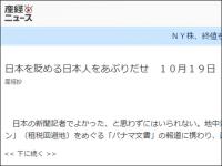 【悲報】まとめサイト産経新聞「日本を貶める日本人をあぶりだせ」