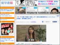 保守速報がヘイトスピーチ訴訟で敗北、大阪地裁が200万円の損害賠償支払いを命ずる