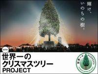 神戸市の樹齢150年のあすなろを使った「世界一のクリスマスツリーProject」が醜悪すぎると話題に
