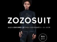 着るだけで瞬時に採寸できるセンサー付きボディスーツ「ZOZOSUIT」を「ZOZOTOWN」が無料配布開始