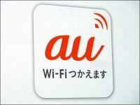 「au Wi-Fi SPOT」劇的に進化か、最大10倍高速接続できる「Wi-Fi CERTIFIED Vantage」実証実験をKDDIが成功させる