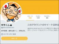 前川授業データ要求の自民党議員、「宇予くん」こと日本青年会議所(JC)の元会頭でした