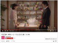 牛乳石鹸の新CM「さ、洗い流そ」にネット騒然 「結婚生活の煩わしさを洗い流してさっぱりってこと?」
