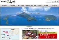 竹島の郵便局職員失踪、村の担当者がコメント 「島民から『職員を変えて欲しい』との声は聞いていない」と一部報道を否定