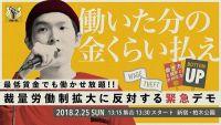 裁量労働制の拡大に反対する緊急デモ、25日に新宿で実施へ 主催者「全ての人がこの問題の当事者になりうる」