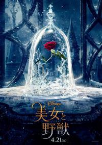 エマ・ワトソンがベル役、ディズニー実写版『美女と野獣』来年4月公開