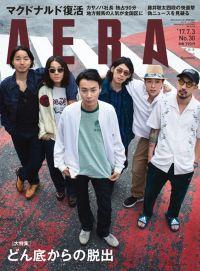 『AERA』2017年7月3日号表紙