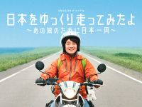 濱田岳が日本一周 実録漫画『日本をゆっくり走ってみたよ』ドラマ化