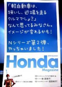 東京・青山にそびえ立つ「ホンダ本社」の謎に迫る!【Honda Magazine編】